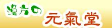 漢方の元氣堂(横浜市保土ヶ谷区天王町)・漢方薬局